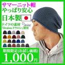 医療用帽子 メンズ ニット帽 ブランド 大きいサイズ 大きめ レディース【ドラロン|コットン/アクリル】おしゃれ 抗が…