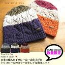 ニット帽 メンズ レディース 帽子 ウール100% トリコニットキャップ 【送料無料】【安心の日本製】EdgeCity (エッジ…
