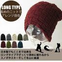 大きいサイズ ニット帽 メンズ 帽子 レディース ニットキャップ 【安心の日本製】EdgeCity(エッジシティー) ブラック …