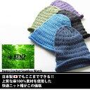 サマーニット帽 メンズ レディース 帽子 麻100% ヘンプ 大きめサイズ キャップ 【メール便で送料無料】【安心の日本製】EdgeCity (エッジシティー)