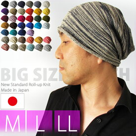 【ミックスタイプ】【M,L,LLの3サイズに豊富な42色から選べる】大きいサイズ ニット帽 メンズ 医療用帽子 抗がん剤 帽子 レディース 日本製 室内 秋冬 スキー スノボー春夏用