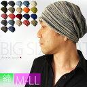 【単色バージョン】大きいサイズ メンズ ニット帽 綿 コットン 医療用帽子 抗がん剤 帽子【メール便送料無料】ニット…