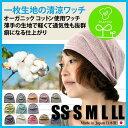 医療用帽子 オーガニックコットン メンズ レディース 室内帽子 抗がん剤 帽子 ニット帽 日本製 子供 サマーニット帽 …