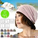 医療用帽子 オーガニックコットン メンズ レディース 室内帽子 抗がん剤 帽子 ニット帽 日本製 子供 サマーニット帽 インナーキャップ ケア帽子 EdgeCity(エッジシティー) おしゃれ 就寝用 ゆったり