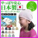 医療用帽子 キッズ ニット帽 重ね着スタイルにピッタリ 日本製 オーガニックコットン シングル ワッチキャップ EdgeCi…