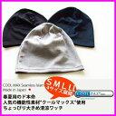 医療用帽子 クールマックス ワッチ 医療用 ワッチキャップ 日本製 ニット帽 メンズ 抗がん剤 帽子 メンズ レディース …