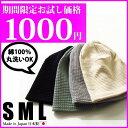 大きいサイズ 医療用帽子 サマーニット帽【送料無料(メール便発送)】人気のコットンを使用した医療用に見えない♪レディース○メンズ○帽子