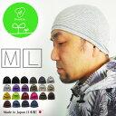 医療用帽子 抗がん剤 帽子 【メール便送料無料】日本製 オーガニックコットン ニット帽 メンズ レディース【ピッタリ…