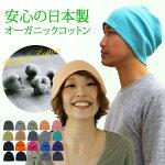 医療用帽子オーガニックコットン抗がん剤ニット帽メンズ帽子