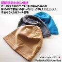 医療用帽子 おしゃれ 抗がん剤 帽子 メンズ レディース ニット帽【メール便送料無料】コットン 綿100% 医療用 かわい…