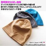 大きいサイズ医療用帽子サマーニット帽【送料無料(メール便発送)】人気のコットンを使用した医療用に見えない♪レディース○メンズ○帽子