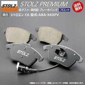 シトロエン C6 型式:ABA-X6XFV | STOLZ PREMIUM [ フロント ] 高性能 低ダスト ブレーキパッド | STOLZ | エクスクルーシブ
