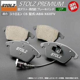 シトロエン C6 型式:ABA-X6XFV | STOLZ PREMIUM [ リア ] 高性能 低ダスト ブレーキパッド | STOLZ | エクスクルーシブ