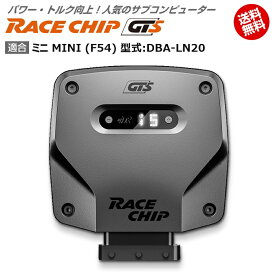 ミニ MINI (F54) 型式:DBA-LN20 RaceChip GTS 馬力・トルク向上ECUサブコンピューター レースチップ