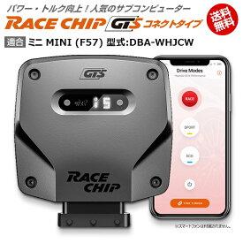 ミニ MINI (F57) 型式:DBA-WHJCW RaceChip GTS (コネクトタイプ) 馬力・トルク向上ECUサブコンピューター レースチップ