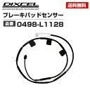 DIXCEL   ブレーキパッドセンサー   0498-L1128   1本