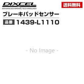 DIXCEL   ブレーキパッドセンサー   1439-L1110   1本