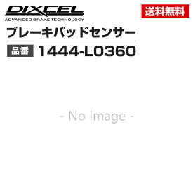 DIXCEL | ブレーキパッドセンサー | 1444-L0360 | 1本