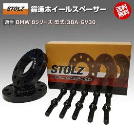 BMW 8 シリーズ (G14/G15/G16/F91/F92/F93) 型式:3BA-GV30 | 鍛造 ホイールスペーサー 15mm [専用ボルト10本付] | STOLZ スペーサー