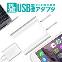 【PSE認証】iPhoneX iPhone8 iPhone7 iPhone6s USB 充電器 充電 ACアダプタ アダプタ 1A スマホ 充電 AC USB電源アダ…