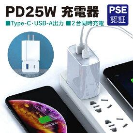 【PSE認証】iPhoneX iPhone8 iPhone7 iPhone6s USB 充電器 充電 ACアダプタ アダプタ 1A スマホ 充電 AC USB電源アダプタ コンセント Galaxy S8 Xperia XZs AQUOS R AQUOS ea アンドロイド iPad Galaxy AQUOS Xperia arrows