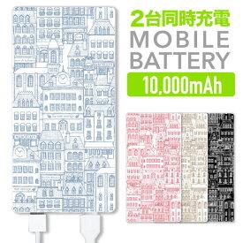 モバイルバッテリー 軽量 薄型 スマホ 充電器 10000mAh 2台同時充電 バッテリー モバイル iPhone6s iPhone7 おしゃれ かわいい