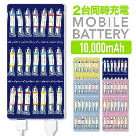モバイルバッテリー 軽量 薄型 スマホ 充電器 10000mAh 2台同時充電 バッテリー モバイル iphone11 iphone11pro iphone11promax スマホケース 携帯充電器 iphonex iphonexs iphonexr iPhone6s iPhone106 アンドロイド おしゃれ かわいい