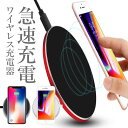ワイヤレス充電器 Qi iPhoneX 急速充電 置くだけ充電 iPhoone8 iPhoone8Plus スマホ ...
