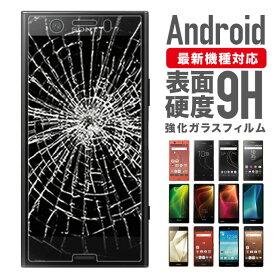 スマホケース 全機種対応 ガラスフィルム Android One X4 アンドロイドワン 保護フィルム 硬度9H ラウンドエッジ2.5D 液晶強化フィルム 強化ガラス 強化ガラスフィルム 液晶保護ガラスフィルム 液晶保護フィルム 保護ガラス 画面保護フィルム 画面保護 液晶フィルム