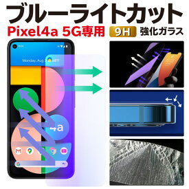 Pixel 4a (5G) ガラスフィルム Pixel4a5g ブルーライトカット 保護フィルム グーグルピクセル4a5g 強化ガラスフィルム Google Pixel4a(5G) フィルム ピクセル4a5G 液晶保護フィルム
