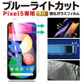 Pixel 5 ガラスフィルム Pixel5 ブルーライトカット 保護フィルム グーグルピクセル5 強化ガラスフィルム Google Pixel5 フィルム ピクセル5 液晶保護フィルム