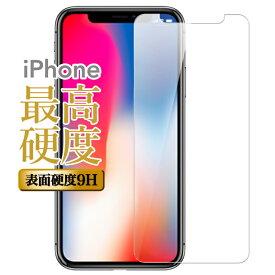 iPhone XS XS Max XR iPhone X 8 8 plus iPhone8 iphone8plus iPhone7 plus iphone6 iphone6s | 液晶保護ガラスフィルム 液晶保護フィルム 保護ガラス 画面保護フィルム 画面保護 液晶フィルム 強化フィルム 強化ガラスフィルム 硬度9H ラウンドエッジ 強化ガラス フィルム