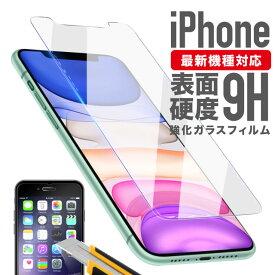iPhone 11 Pro Max XS XS Max XR iPhone X 8 8 plus iPhone8 iphone8plus iPhone7 plus iphone6 液晶保護ガラスフィルム 液晶保護フィルム 保護ガラス 画面保護フィルム 画面保護 液晶フィルム 強化フィルム 強化ガラスフィルム 硬度9H ラウンドエッジ 強化ガラス フィルム