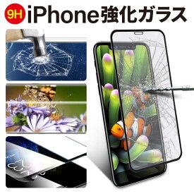 iPhone XS XS Max XR iPhone X 8 8 plus iPhone8 iphone8plus iPhone7 plus iphone6 iphone6s ケース 液晶保護ガラスフィルム 液晶保護フィルム 保護ガラス 画面保護フィルム 画面保護 液晶フィルム 強化フィルム 強化ガラスフィルム 硬度9H ラウンドエッジ アイフォン
