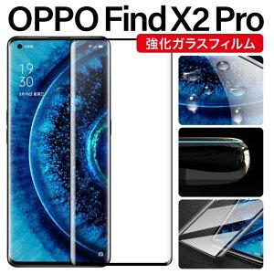 ガラスフィルム OPPO Find X2 Pro OPG01 オッポ 保護フィルム 硬度9H ラウンドエッジ2.5D 強化ガラス 強化ガラスフィルム 液晶保護ガラスフィルム 液晶保護フィルム 保護ガラス 画面保護フィルム 画