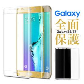 Galaxy S8 + ケース ガラスフィルム 3D曲面 全面保護 Galaxy S7 edge フィルム ガラス SC-03J SC-02J フィルム SCV35 SCV36 フィルム ギャラクシー S7 エッジ 保護フィルム フル SC-02H SCV33 ガラスフィルム 9H 3Dラウンドエッジ 液晶保護 強化ガラスフィルム