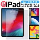 ブルーライトカット 新型 10.2 インチ iPad 第8世代 第7世代 対応 9.7インチ iPad6 第6世代 A1893 A1954 強化ガラス 画面保護フィルム フィルム pro mini4 Air4 アイパッド|ブルーライト ガラスフィルム 画面フィルム 液晶保護フィルム カット 8世代 保護フィルム タブレット