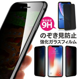 iPhone 12 ガラスフィルム iphone12 mini pro max のぞき見防止 保護フィルム iPhoneSE (第二世代) 11 Pro iPhone8 iPhone7 SE 強化ガラスフィルム iPhone12 フィルム アイフォン 液晶保護フィルム SE2   xs iphonexs xr iphonexr iphone11 液晶フィルム 画面フィルム