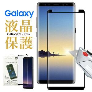 Galaxy S9 + ケース ガラスフィルム 3D曲面 全面保護 Galaxy S7 edge フィルム ガラス SC-03K SC-02K フィルム SCV39 SCV38 フィルム ギャラクシー S7 エッジ 保護フィルム フル SC-02H SCV33 ガラスフィルム 9H 3D