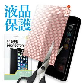 スマホケース 全機種対応 保護 フィルム シール シート フリーカット iphone11 pro max ケース iPhone XS iphonexs Max iphone XR iphone X iPhone8 iPhone7 iphone6s galaxy s10 Galaxy S9 galaxyS8 Xperia XZ1 xperia XZ3 aquos r2 r3 携帯ケース aquos sense2 カバー