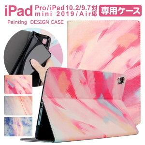 iPad 第8世代 ケース ipad air4 新型 アップルペンシール収納付き 第7世代 10.2 Pro11 2018 2017 第6/5世代 Air3 10.5 アイパッド pro アイパットケース ケースカバー スタンド アイパット 第6世代 アイパッ