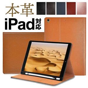 iPad ケース 第8世代 新型 第7世代 10.2 Pro11 本革 2018 2017 第6/5世代 Air3 10.5 アイパッド | pro アイパットケース ケースカバー スタンド タブレットカバー アイパット 第6世代 ipadケース アイパッド
