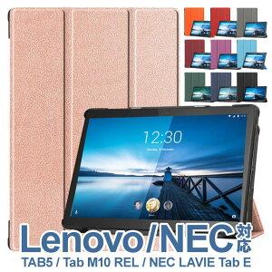 Lenovo Tab5(ソフトバンク801LV)NEC LAVIE Tab E TE710/KAW PC-TE710KAW/Lenovo Tab M10 REL X605FC/LC ZA4Y0074JP ZA500045JP 3機種兼用ケース 良質PUレザー手帳型 レノボータブ5 Tab 5 801LV TE710KAW 10インチタブレットPCカバ