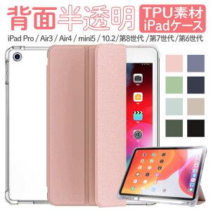 iPad 第8世代 ケース ipad air4 新型 アップルペンシール収納付き 第7世代 10.2 Pro11 2018 2017 第6/5世代 Air3 10.5 アイパッド pro アイパットケース 第6世代 アイパッドカバー mini5 8世代|ipadmini5 カバー ア