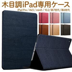 iPad 第8世代 ケース ipad air4 新型 第7世代 10.2 Pro11 2018 2017 第6/5世代 Air3 10.5 アイパッド pro アイパットケース ケースカバー タブレットカバー アイパット 第6世代 アイパッドカバー mini5 8世代 カ