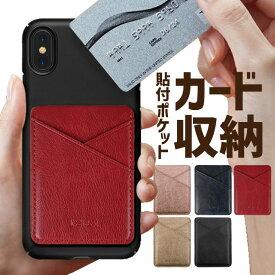 メール便送料無料 スマホ カードケース 貼り付け スマホ 背面 カード収納 ポケット 各種 スマートフォン 対応 スリム 薄型 背面ポケット カードポケット カードケース カード入れ ICカード 定期券 利用に便利 対応 CARD POCKET