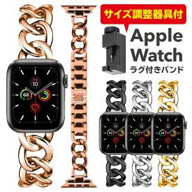 【即納】アップルウォッチ バンド Apple Watch 38mm 40mm 42mm 44mm シャイニー チェーン ベルト シルバー 銀 ゴールド 金 ブラック 黒 ピンクゴールド ステンレス メンズ レディース series 6 5 4 3 SE 対応 applewatch | アップルウオッチバンド applewatch3 時計 腕時計