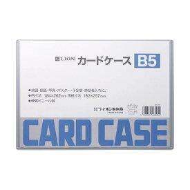 (まとめ)ライオン事務器 カードケース 硬質タイプB5 PVC 1枚 【×30セット】【卸直送品】