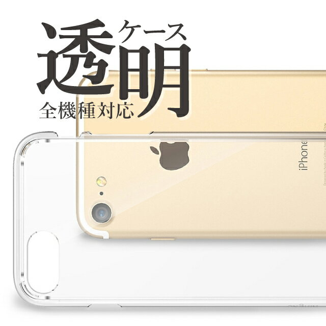 スマホケース 全機種対応 ハードケース iPhone XS XS Max XR X 8 8 plus se iPhone8 iphone8plus iPhone7 plus iphone6 iphone6s Galaxy S9 S8 Xperia XZ1 SOV36 XZ2 AQUOS sense sh-01k SHV40 ケース 携帯ケース スマホカバー アイフォン8ケース クリア