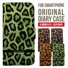 Galaxy S10 S9 S8+ ケース 手帳型 SCV41 SC-03L ケース スマホケース 全機種対応 ギャラクシー カバー iPhone7 ケース iPhone6s Xperia XZs ケース Xperia XZ1 ケース Galaxy S7 edge ケース iPhone SE ASQUOS 携帯ケース レオパード ヒョウ柄